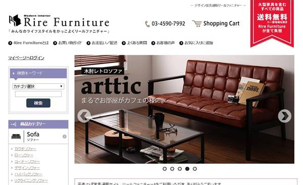 Rire Furniture