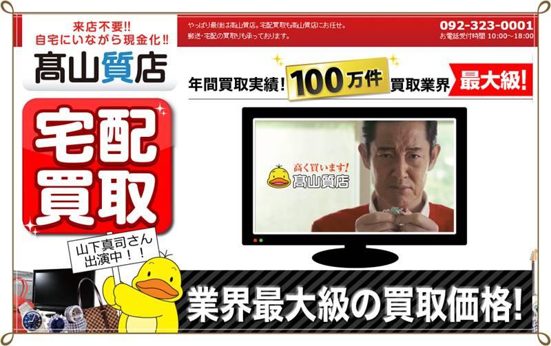 bd9d7e08d32f ブランド買取 【高山質店】のクチコミ・買取実績・評価! | ハイブランド.com