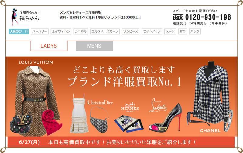 221112fd0306 ブランド買取 【福ちゃん】のクチコミ・買取実績・評価! | ハイブランド.com