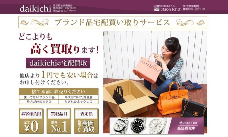 6976a17ae757 ブランド買取 【大吉】のクチコミ・買取実績・評価! | ハイブランド.com